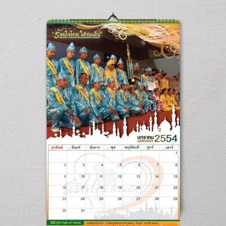 ผลงาน ออกแบบ ปฏิทิน Portfolio Calendar